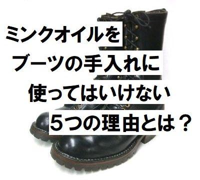 minkoil-boots