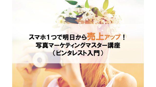 スマホ1つで明日から売上アップ!写真マーケティングマスター講座(ピンタレスト入門)