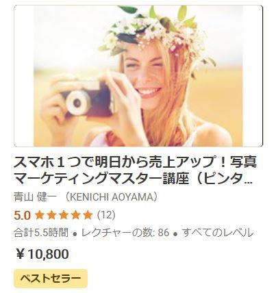aoyamakenichi-bestseller