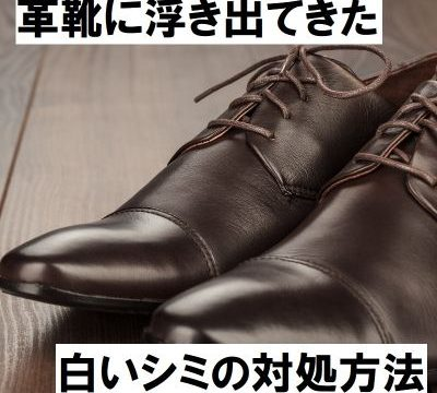 brown-leather-shoes
